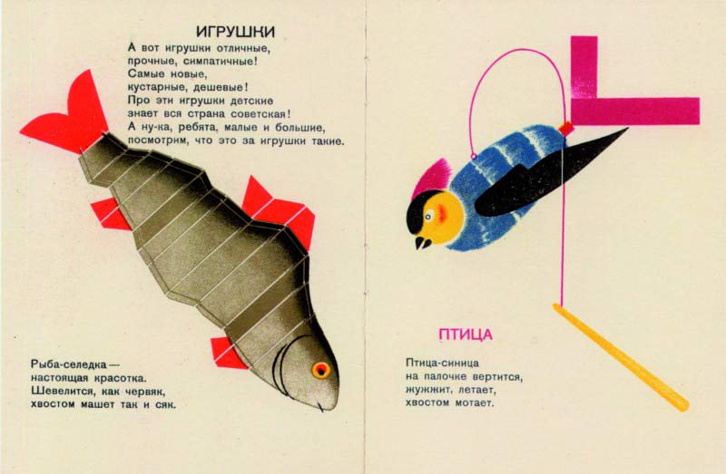picture books from Soviet Russia
